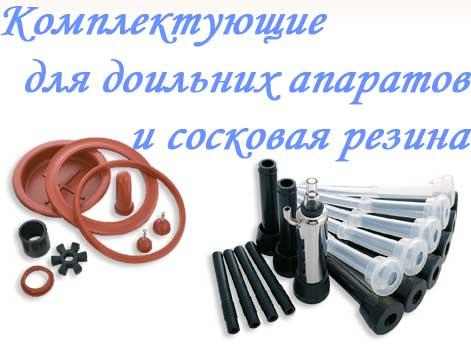 Комплектующие для доильных аппаратов и сосковая резина